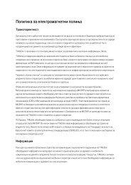 Преземи .PDF - T-Mobile