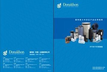 唐纳森大中华区产品应用指南2012年12月更新版唐纳森(无锡)过滤器 ...