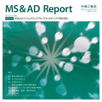 中間ご報告 - MS&ADホールディングス