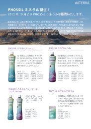 PHOSSIL ミネラル誕生! - dōTERRA - Essential Oils