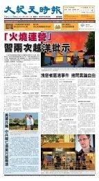 洩密者匿港事件拷問言論自由 - 香港大紀元