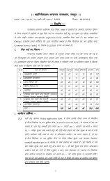 Exam Fee_GUIDELINES - eMitra MIS Portal