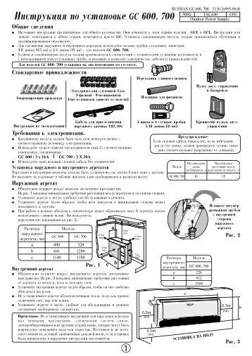 Инструкция по установке GCL 600-700.pdf