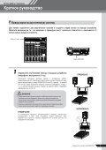 EMX5016CF Owner's Manual - Yamaha - Page 7
