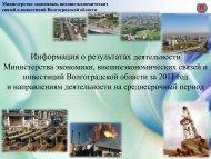 Информация о результатах деятельности Министерства ...