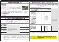 收地及清拆補償及安置安排簡介 - 廣深港高速鐵路香港段