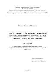 Milenana Milanova_diss.pdf - Research at Sofia University - Св ...