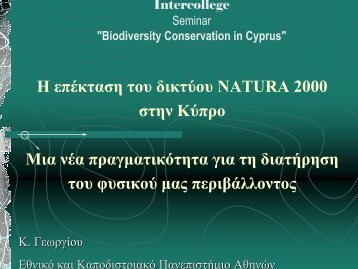 1 - the Cyprus Biodiversity Platform website! - Intercollege