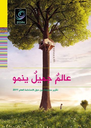 ﺗﻘﺮﻳﺮ ﻣﺠﻤﻮﻋﺔ زﻳﻦ ﺣﻮل اﻻﺳﺘﺪاﻣﺔ اﻟﻌﺎم 2011 - Zain