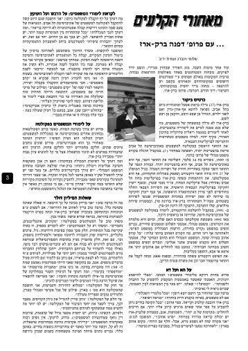 ארז- עם פרופ' דפנה ברק … - אוניברסיטת תל אביב