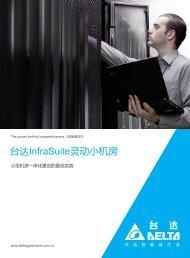台达InfraSuite灵动小机房 - DELTA Power Solutions
