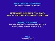 Πρόγραμμα Αειφορίας ΕΜΠ από τη Διεύθυνση Τεχνικών Υπηρεσιών