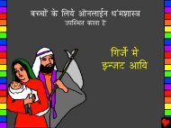 The Church Meets Trouble Hindi - Bible for Children