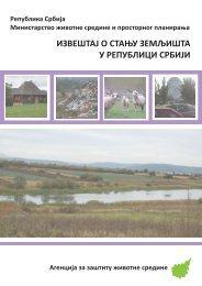 ИЗВЕШТАЈ О СТАЊУ ЗЕМЉИШТА У РЕПУБЛИЦИ СРБИЈИ