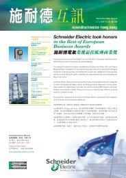 2005年12月,《施耐德電氣分銷通訊》