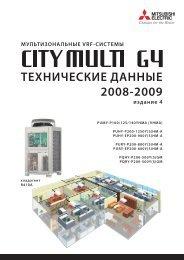 CITY MULTI G4: мультизональные VRF-системы 2008-2009
