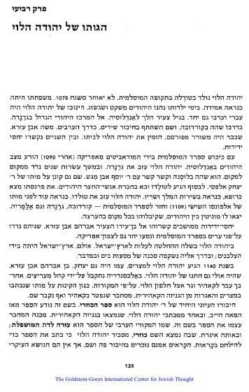 פרק רביעי: הגותו של יהודה הלוי