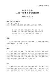 就廣深港高速鐵路香港段項目發放的特設特惠津貼 - 立法會