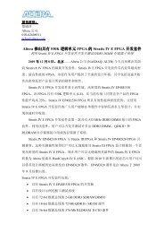 8-Dec_SIVE 530 Dev Kit_AP_CN-2