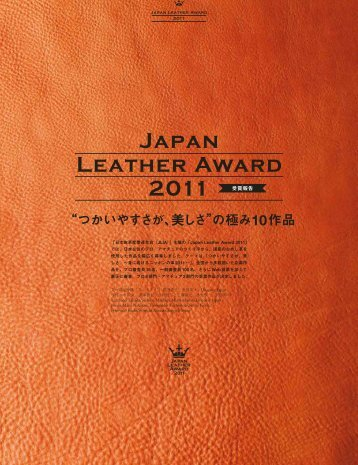 Book in BookのPDFはこちら - Japan Leather Award 2013