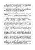 PRINCIPLES FOR GENERATING OF MANAGING PROGRAM ... - Page 2