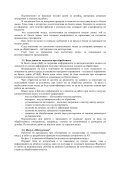 PRINCIPLES FOR GENERATING OF MANAGING PROGRAM ... - Page 4