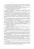 PRINCIPLES FOR GENERATING OF MANAGING PROGRAM ... - Page 6