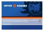 по МСФО за 2011 год - Интер РАО ЕЭС