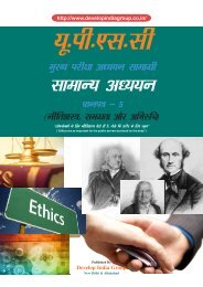 Ethics, Integrity, and Aptitude cover.pdf - Developindiagroup.co.in