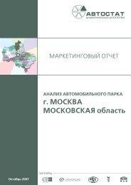 demo_ moscow.qxd - Старая версия сайта - Автостат