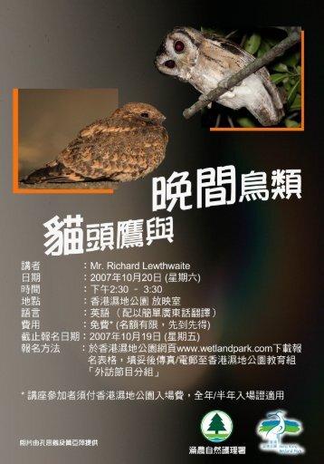 報名表格 - Hong Kong Bird Watching Society