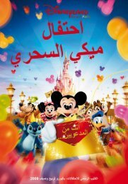 1 - Disneyland® Paris