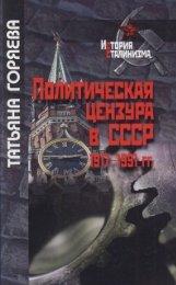 Политическая цензура в СССР, 1917-1991гг