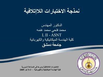 حول نمذجة الاختبارات اللاإتلافية - جامعة دمشق