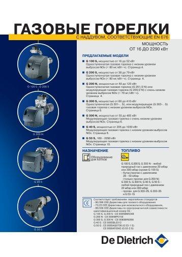 Руководство по эксплуатации газовых горелок серии G