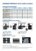 Руководство по эксплуатации газовых горелок серии G - Page 4