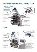 Руководство по эксплуатации газовых горелок серии G - Page 5