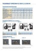 Руководство по эксплуатации газовых горелок серии G - Page 6