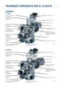 Руководство по эксплуатации газовых горелок серии G - Page 7