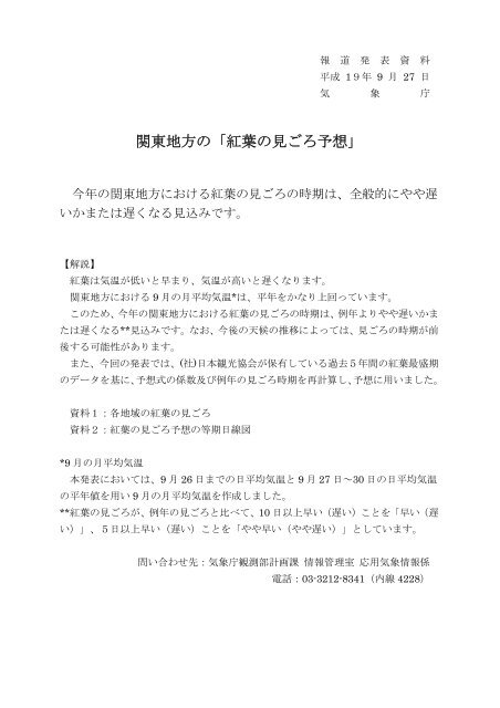 関東地方の「紅葉の見ごろ予想」[PDF形式:250KB] - 気象庁