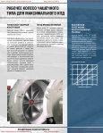 Канализационные насосы Morris серии 6100 для тяжелых ... - Page 3