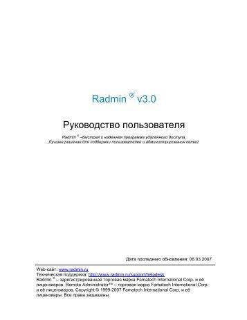 Radmin 3.0 Remote Control - Руководство пользователя - Русский