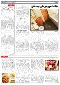 فصلامتحانِ خانواده - جام جم - Page 4