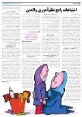 فصلامتحانِ خانواده - جام جم - Page 6