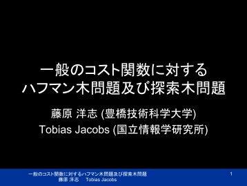 日本語スライド - 離散最適化研究室 - 豊橋技術科学大学