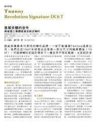 Tannoy Revolution Signature DC6T - 勝旗音響