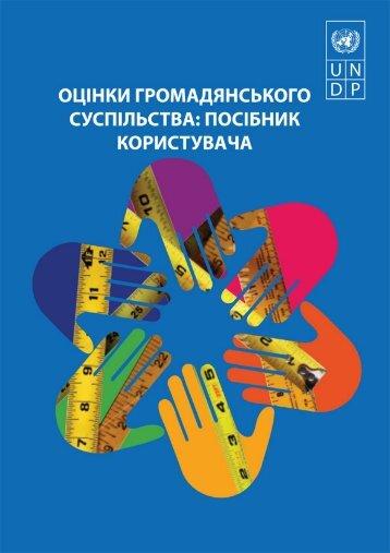 Посібник - Розвиток громадянського суспільства