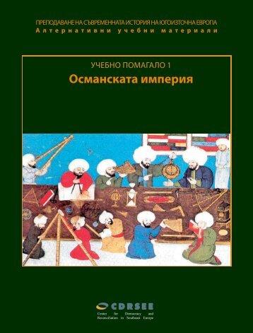 Османската империя - Center for Democracy in South East Europe