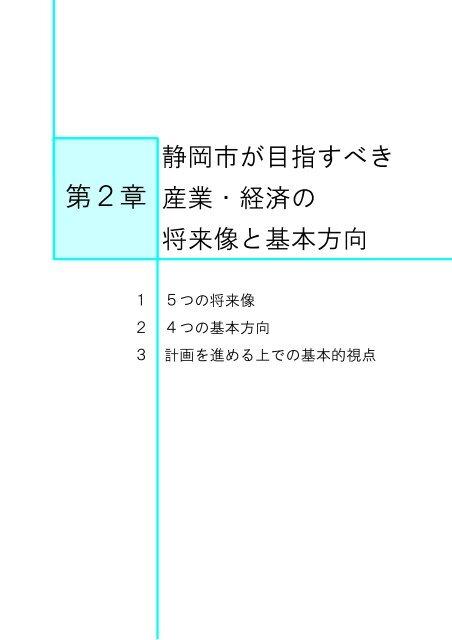 第2章 静岡市が目指すべき産業・経済の将来像と基本方向