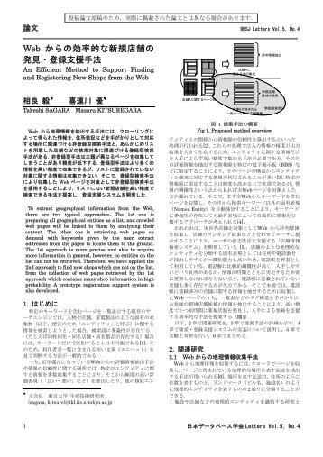 Web からの効率的な新規店舗の 発見・登録支援手法 - 喜連川研究室 ...